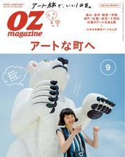 OZmagazine (オズマガジン)  (2017年9月号)