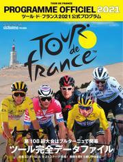 ツール・ド・フランス公式プログラム (2021公式プログラム) / 八重洲出版