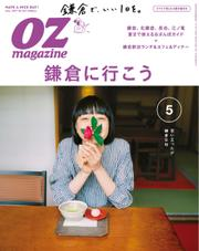 OZmagazine (オズマガジン)  (2017年5月号)
