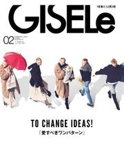 GISELe(ジゼル)