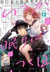 Comic REX (コミック レックス) 2021年12月号[雑誌] / いぬじゅん