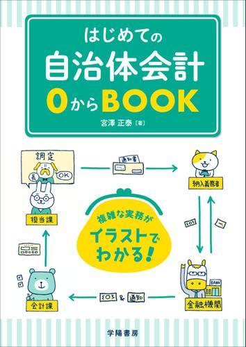 はじめての自治体会計0からBOOK / 宮澤正泰