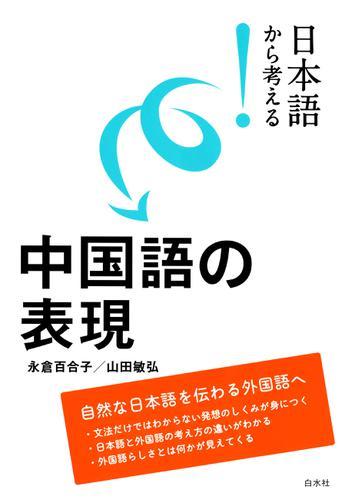 日本語から考える! 中国語の表現 / 山田敏弘