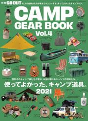 GO OUT特別編集 (GO OUT CAMP GEAR BOOK Vol.4) / 三栄