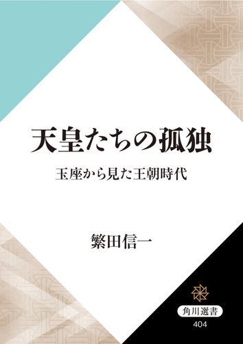 天皇たちの孤独 玉座から見た王朝時代 / 繁田信一