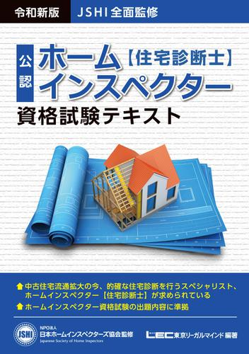 JSHI公認 ホームインスペクター資格試験テキスト 令和新版 / NPO法人日本ホームインスペクターズ協会