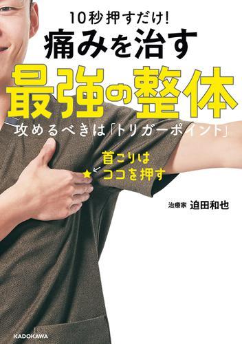 10秒押すだけ! 痛みを治す 最強の整体 攻めるべきは「トリガーポイント」 / 迫田和也