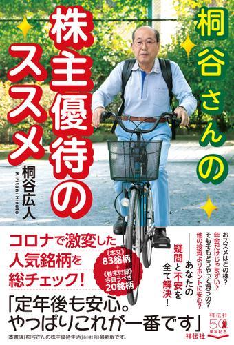 桐谷さんの株主優待のススメ / 桐谷広人