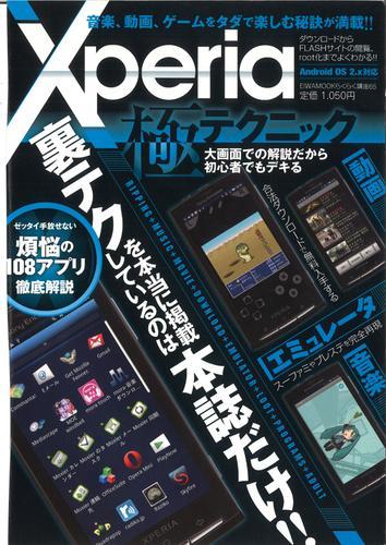 Xperia極テクニック / 英和出版社