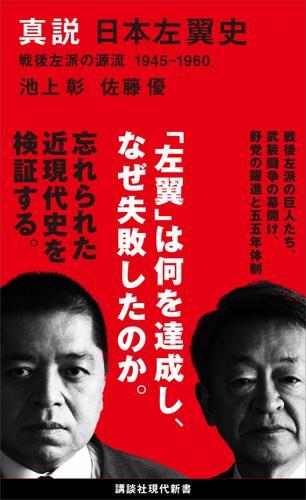 真説 日本左翼史 戦後左派の源流 1945-1960 / 池上彰