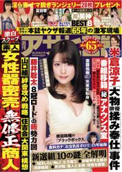 週刊アサヒ芸能 [ライト版] (10/21号) / 徳間書店
