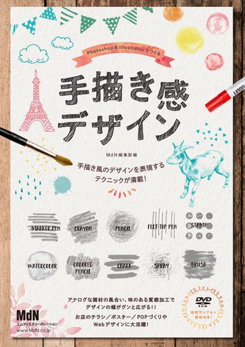 Photoshop & Illustratorでつくる手描き感デザイン / MdN編集部