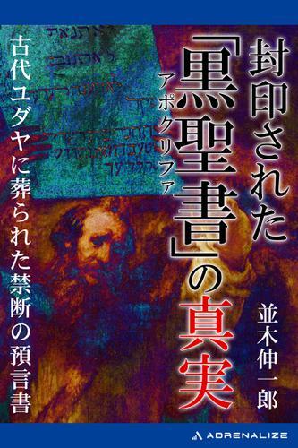 封印された「黒聖書(アポクリファ)」の真実 / 並木伸一郎