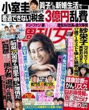 週刊女性 (2021年5/25号) / 主婦と生活社