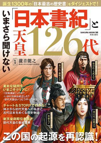 いまさら聞けない「日本書紀」と天皇126代 / 瀧音能之
