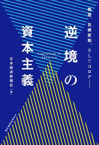 逆境の資本主義 格差、気候変動、そしてコロナ…… / 日本経済新聞社