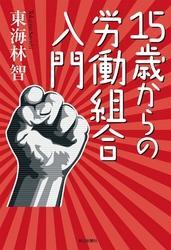 15歳からの労働組合入門 / 東海林智