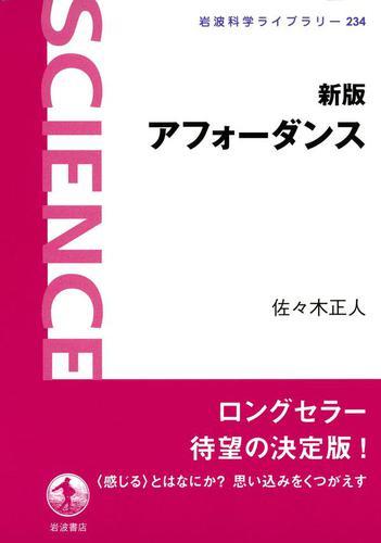 新版 アフォーダンス / 佐々木正人