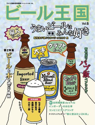 ワイン王国別冊 ビール王国 (Vol.6) / ワイン王国
