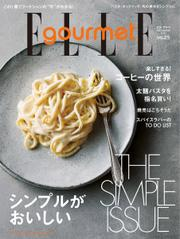 ELLE gourmet(エル・グルメ) (2021年11月号 No.25) / ハースト婦人画報社
