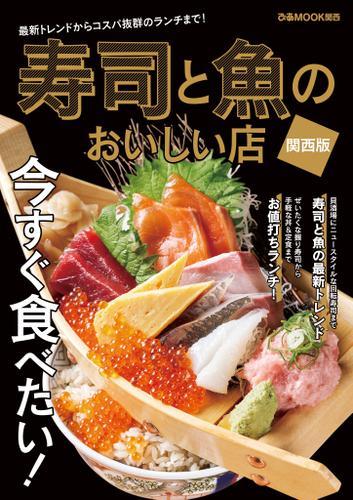 寿司と魚のおいしい店 関西版 / ぴあMOOK関西編集部