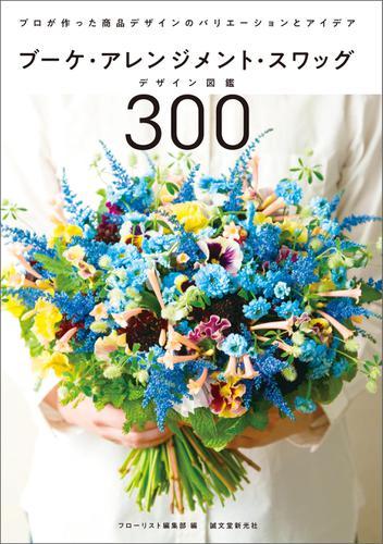 ブーケ・アレンジメント・スワッグデザイン図鑑300 / フローリスト編集部
