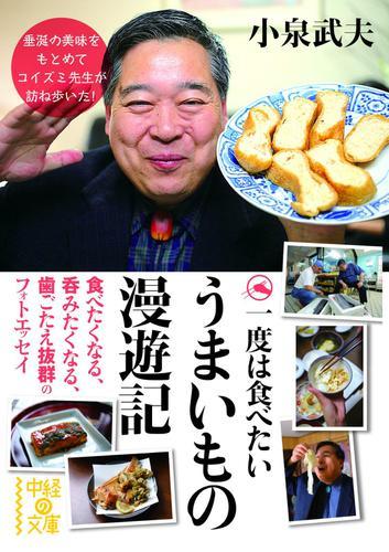 一度は食べたい うまいもの漫遊記 / 小泉武夫