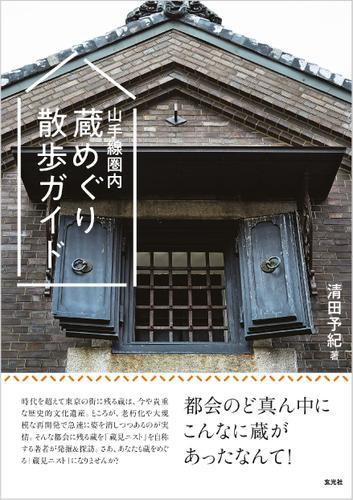 山手線圏内 蔵めぐり散歩ガイド / 清田予紀