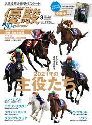 月刊『優駿』 2021年3月号 / 日本中央競馬会