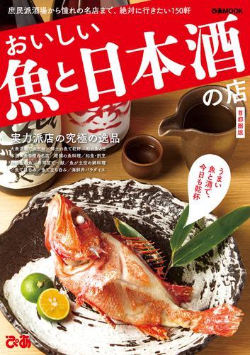 おいしい魚と日本酒の店首都圏版 / ぴあレジャーMOOKS編集部