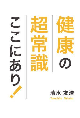 健康の超常識 ここにあり!(GalaxyBooks) / 清水友浩