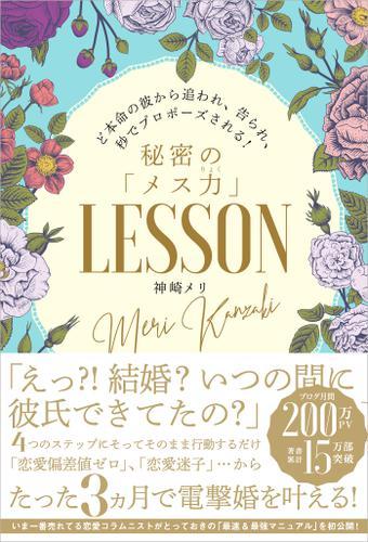 ど本命の彼から追われ、告られ、秒でプロポーズされる!秘密の「メス力」LESSON / 神崎メリ