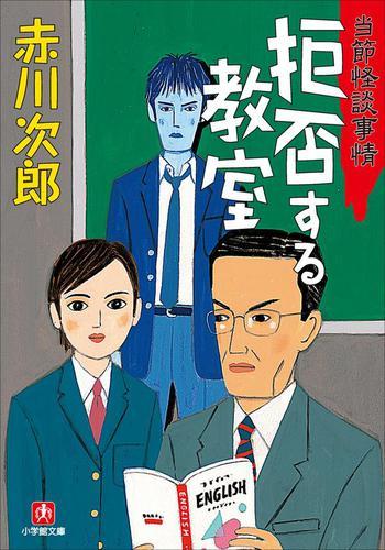 拒否する教室 小学館eNOVELSシリーズ / 赤川次郎
