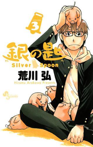 銀の匙 Silver Spoon(3) / 荒川弘
