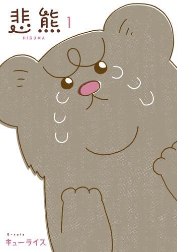 悲熊 1巻 / キューライス