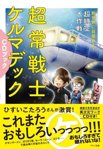 超常戦士ケルマデックCDブック / ケルマデック