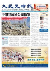 大紀元時報 中国語版 (2/24号) / 大紀元