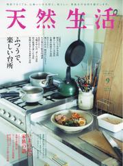 天然生活 (2021年9月号) / 扶桑社