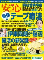 安心 (2021年11月号) / マキノ出版