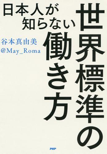 日本人が知らない世界標準の働き方 / 谷本真由美
