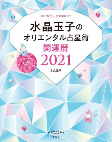 水晶玉子のオリエンタル占星術 幸運を呼ぶ365日メッセージつき 開運暦2021 / 水晶玉子