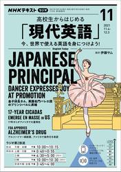 NHKラジオ 高校生からはじめる「現代英語」2021年11月号【リフロー版】 / 日本放送協会