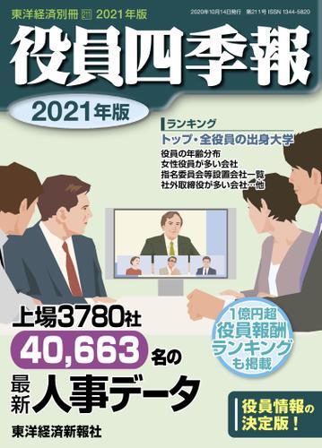 役員四季報2021年版 / 役員四季報編集部