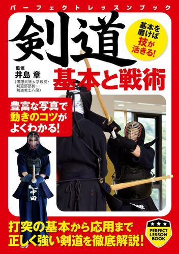 剣道 基本と戦術 / 井島章