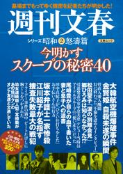 週刊文春 シリーズ昭和