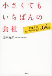 小さくてもいちばんの会社 日本人のモノサシを変える64社 / 坂本光司