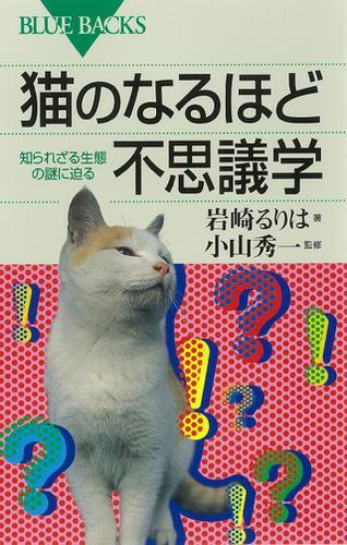 猫のなるほど不思議学 知られざる生態の謎に迫る / 岩崎るりは