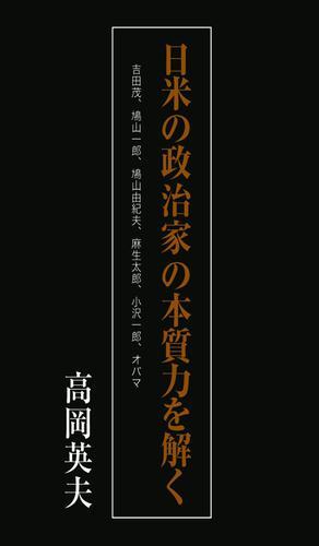 日米の政治家の本質力を解く / 高岡英夫