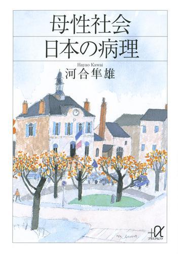 母性社会日本の病理 / 河合隼雄