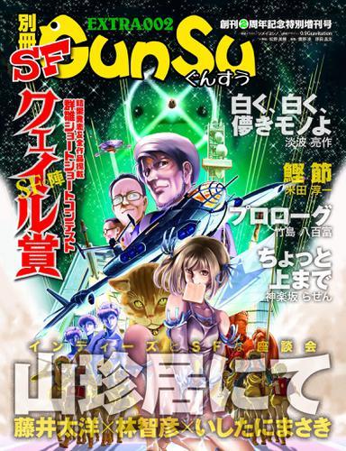 別冊群雛 (GunSu) 2016年 02月発売号 ~ インディーズ作家と読者を繋げるマガジン ~ / いしたにまさき